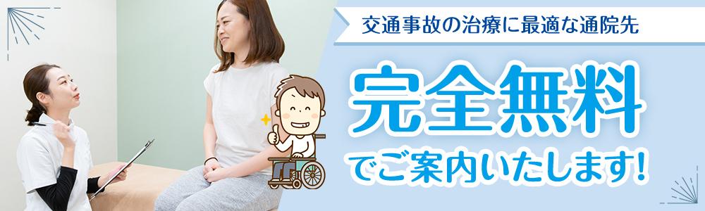 交通事故の治療に最適な通院先、完全無料でご案内いたします!