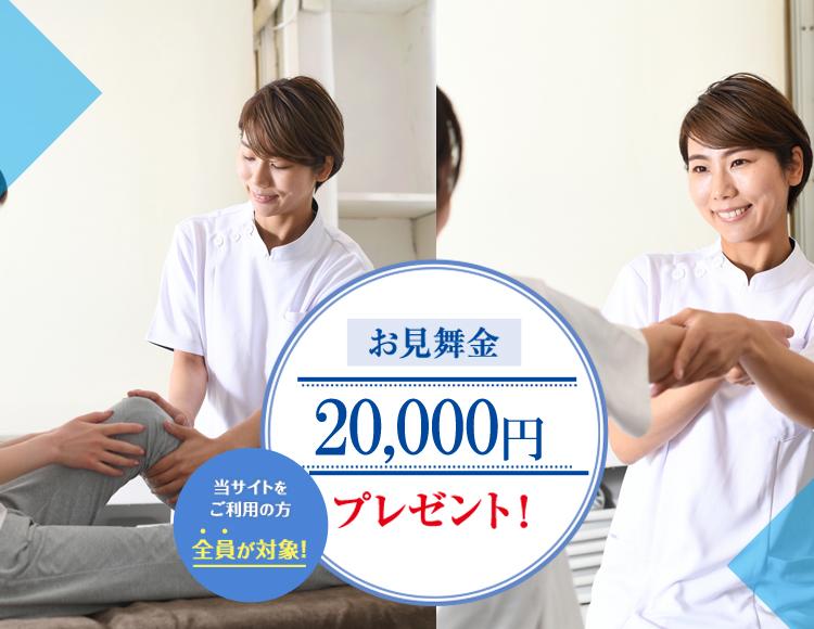 このサイトをご利用の方全員が対象!お見舞金20,000円プレゼント